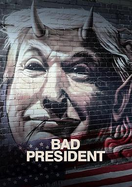 《坏总统》喜剧片手机在线观看