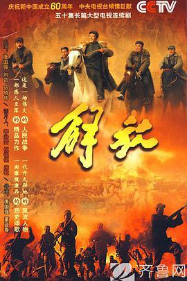 解放2009海报