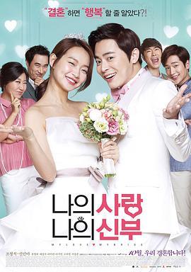 《我的爱我的新娘》喜剧片手机在线观看