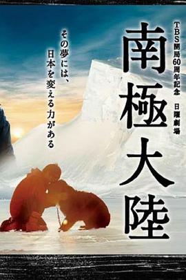 南极大陆海报