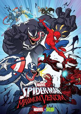 蜘蛛侠第三季海报