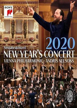 2020年维也纳新年音乐会海报
