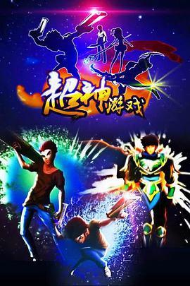 超神游戏海报