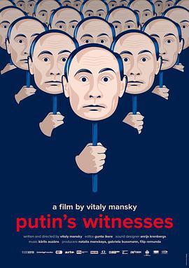普京的见证海报