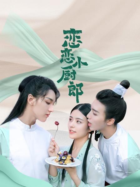 恋恋小厨郎海报