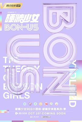硬糖少女BON-US海报