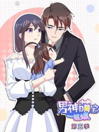 男神萌宝一锅端第五季海报