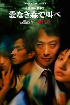 说电影《在无爱之森呐喊》海报