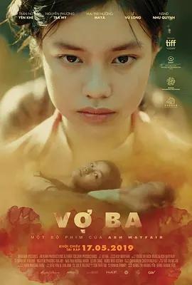 说电影《三太太》海报