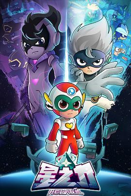开心超人联盟之星之力海报