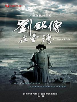 刘铭传在台湾海报