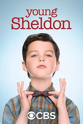 说电影《小谢尔顿》海报