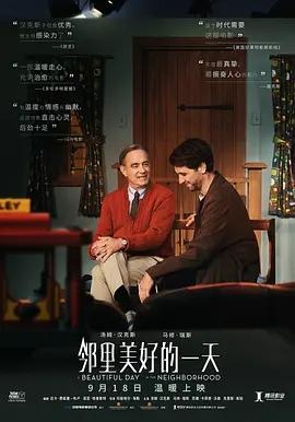 说电影《邻里美好的一天》海报