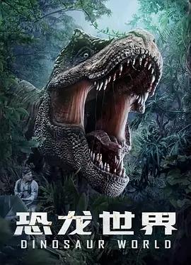 说电影《恐龙世界》海报