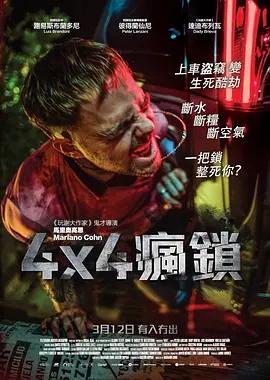 说电影《4X4危机四伏》海报