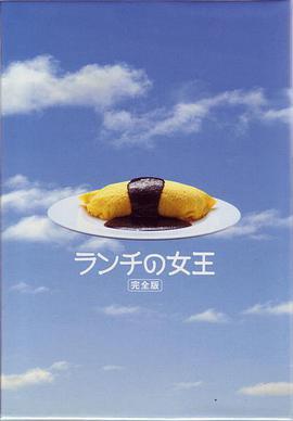 午餐女王海报
