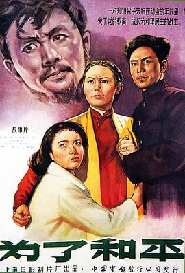 为了和平1956海报
