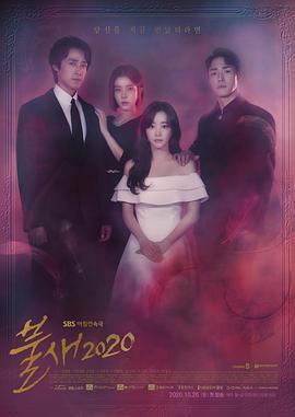 《火鸟2020》日韩剧手机在线观看
