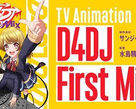D4DJ First Mix