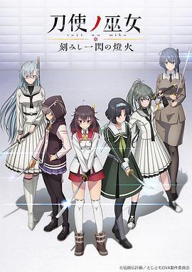 刀使之巫女OVA:刻印一闪的灯火海报