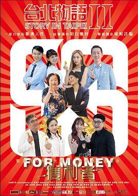 台北物语2-获利者海报