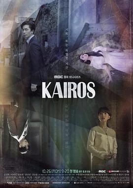 空洞/Kairos海报