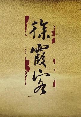 徐霞客海报
