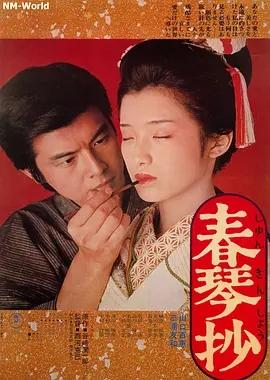 说电影《春琴抄》海报