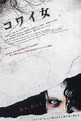 说电影《鬼女魔咒之卡啦卡啦》海报
