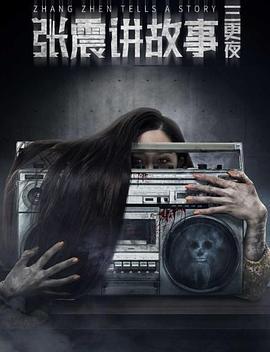 说电影《张震讲故事之三更夜》海报