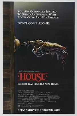 说电影《夜半鬼敲门》海报