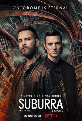 罪城苏布拉第三季海报