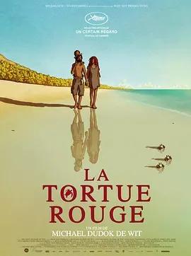 说电影《红海龟》海报