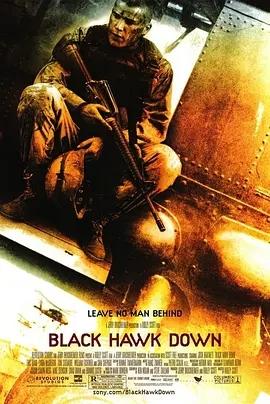 说电影《黑鹰坠落》海报