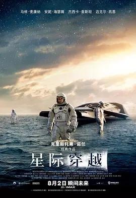 说电影《星际穿越》海报
