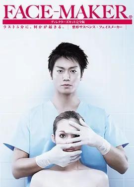 说电影《变脸师之心灵创伤》海报