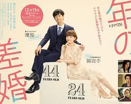 《年龄差婚姻》日韩剧手机在线观看