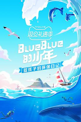 《BlueBlue的少年》综艺手机在线观看