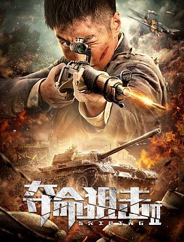 《夺命狙击2》战争片手机在线观看