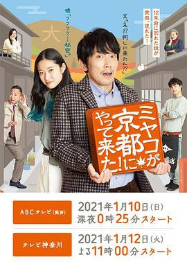 京来京都了!海报