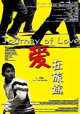 说电影《爱在旅途》海报