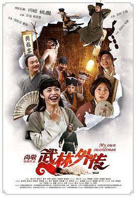 武林外传2011海报