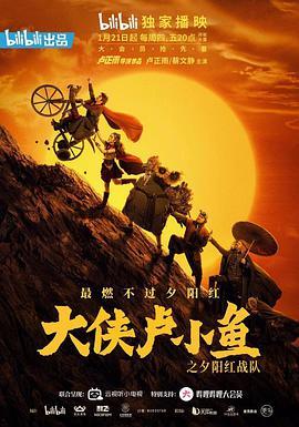 大侠卢小鱼之夕阳红战队海报