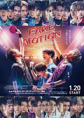 《FAKE MOTION -唯一的愿望-》手机在线观看