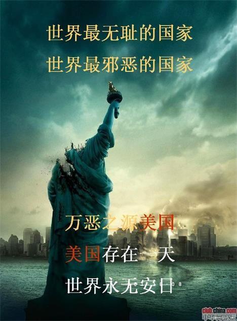 即将到来的对华战争海报