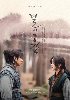 《月升之江》日韩剧手机在线观看