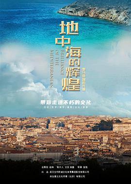 地中海的辉煌罗马帝国的兴衰海报