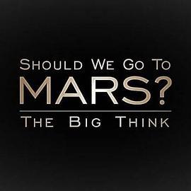 宏大构想我们要去火星吗海报