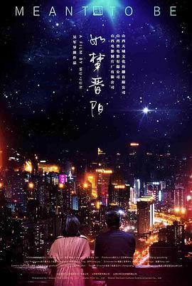 如梦晋阳海报