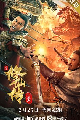 修仙传之炼剑海报